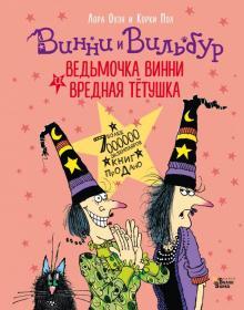 Лора Оуэн - Ведьмочка Винни и вредная тётушка обложка книги