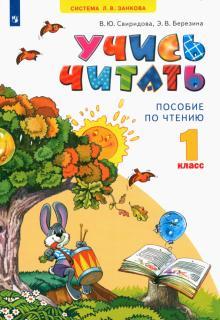 """Учись читать. Пособие по чтению к учебнику """"Литературное чтение"""". 1 класс"""