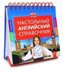 Настольный английский справочник