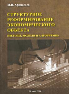 Структурное реформирование экономического объекта
