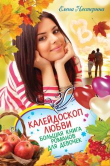 Калейдоскоп любви. Большая книга романов для девочек