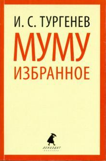 Муму. Избранные произведения