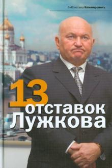 13 отставок Лужкова - Дорофеев, Соловьев, Башкирова
