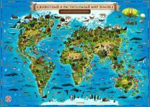 """Карта """"Животный и растительный мир"""" (101х69 см) (КН011)"""