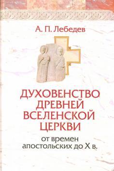Библиотека христианской мысли. Исследования