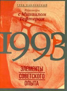 1993: элементы советского опыта. Разговоры с Михаилом Гефтером - Глеб Павловский
