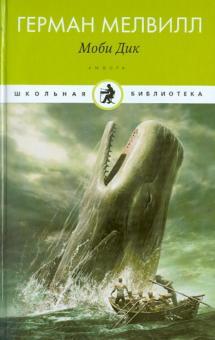 """Книга: """"Моби Дик"""" - Герман Мелвилл. Купить книгу, читать рецензии   Moby  Dick   ISBN 978-5-367-01485-3   Лабиринт"""