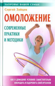 Омоложение. Современные практики и методики