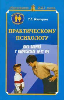 Практическому психологу. Цикл занятий с подростками (10-12 лет). Методическое пособие