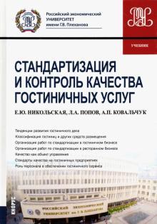 Стандартизация и контроль качества гостиничных услуг. Учебник - Никольская, Попов, Ковальчук