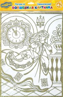 """""""Волшебная раскраска """"Золушка на балу"""" (1832)"""" купить ..."""