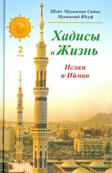 Хадисы и Жизнь. Том 2. Книга об Иймане и Исламе