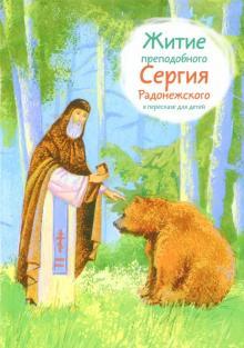 Житие преподобного Сергия Радонежского в пересказе для детей