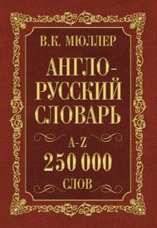 Англо-русский. Русско-английский словарь. 250 000 слов В. К. Мюллера