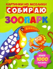 Собираю зоопарк. Книга-картинка - Юлия Разумовская