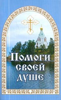 Помоги своей душе - Евгений Гончаров