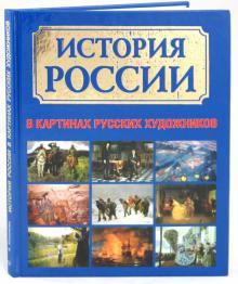История России в картинах русских художников - Алла Кононова
