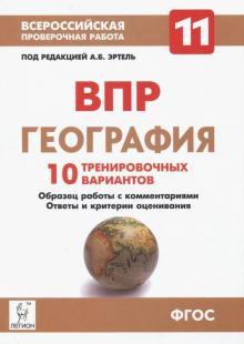 География. 11 класс. ВПР. 10 тренировочных вариантов
