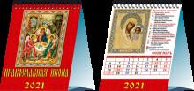 """Календарь настольный на 2021 год """"Православная икона"""" (10106)"""