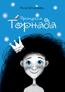 Анна Игнатова - Принцесса Торнада