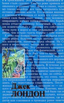 Собрание сочинений: В 20 т. Том 13: Путешествие на Ослепительном; Сказки южных морей; Лунный лик - Джек Лондон