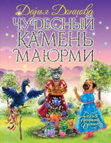 Чудесный камень Маюрми - Дарья Донцова