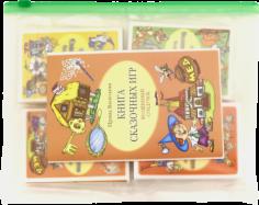 Волшебный сундучок. 4 набора карточек + Книга сказочных игр