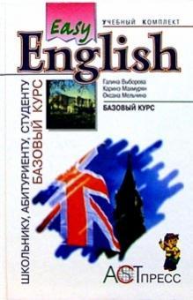 Easy English: Базовый курс: Учебник для учащихся средней школы и студентов неязыковых вузов