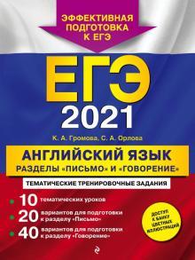 """ЕГЭ-2021. Английский язык. Разделы """"Письмо"""" и """"Говорение"""""""