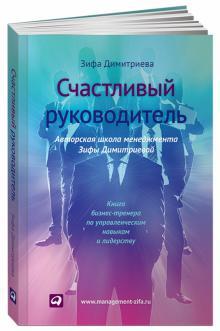 Счастливый руководитель - Зифа Димитриева