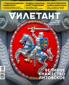 "Журнал ""Дилетант"" № 060. Декабрь 2020."