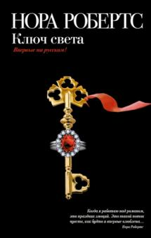Ключ света