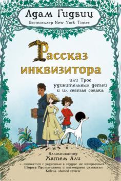 Рассказ инквизитора, или Трое удивительных детей и их святая собака