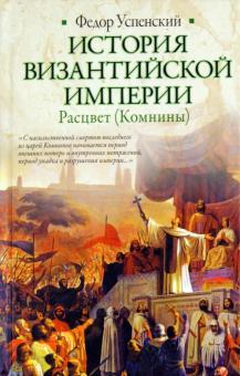 История Византийской империи. Расцвет (Комнины)
