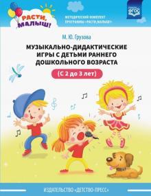 Расти, малыш! Музыкально-дидактические игры с детьми раннего дошкольного возраста (с 2 до 3 лет) - Марина Грузова