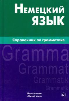 Справочник по грамматике (большой формат)