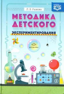 Методика детского экспериментирования. ФГОС