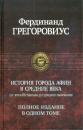 История города Афин в Средние века