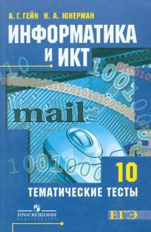 Информатика и ИКТ. Тематические тесты. 10 класс - Гейн, Юнерман