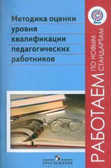 Методика оценки уровня квалификации педагогических работников. ФГОС