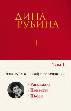 Собрание сочинений. I-XXI. Том 1. 1974-1984