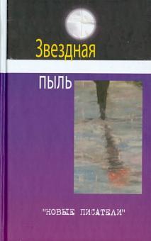 Звездная пыль. Сборник современной поэзии и прозы