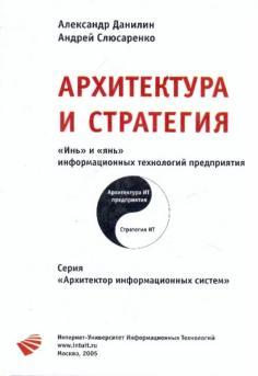 Архитектура и стратегия