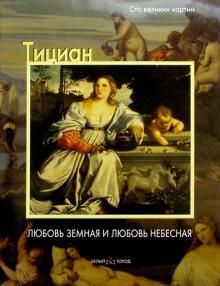 Тициан. Любовь земная и любовь небесная