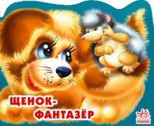 Щенок-фантазер - Алексей Стариков