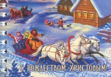 """Блокнот """"С Рождеством Христовым. Тройка"""" (30 листов, нелинованный, 72х105 мм)"""
