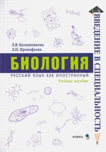 Биология. Учебное пособие - Калашникова, Прокофьева
