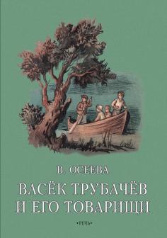 Васек Трубачев и его товарищи. Книга вторая