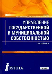 Управление государственной и муниципальной собственностью - Игорь Дойников