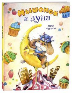 Мышонок и луна